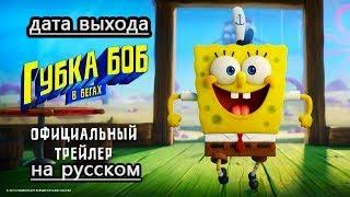 Губка Боб в бегах — Русский трейлер (2020). Ожидаемые мультики 2020 года. Официальный трейлер.