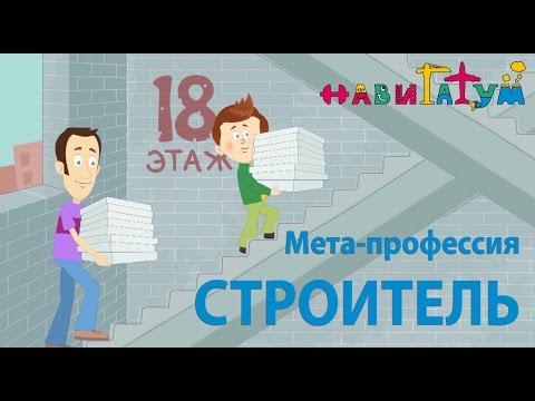Профессия строитель мультфильм