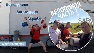 ВЕЛОПОХОД #1 Домодедово-Богатищево-Зарайск