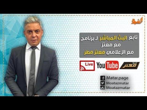 بث مباشر و أول تصريح متلفز للإعلامي #معتز_مطر بعد اصابته بفيروس كورونا