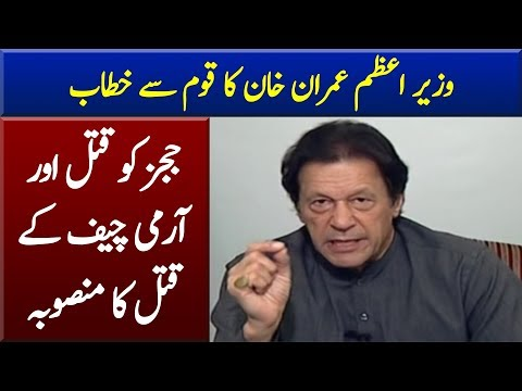 Imran Khan Address To Nation | Neo News
