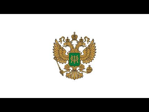 Онлайн-трансляция расширенного заседания коллегии Министерства финансов Российской Федерации