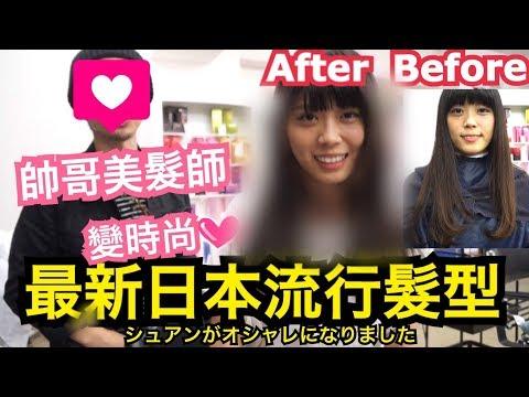 【日本時尚】最新流行的髮型是?!日本男生女生髮型喜好差那麼多?萱喜歡的男生髮型?教你如何抓頭髮上電棒!…..シュアンHsuan