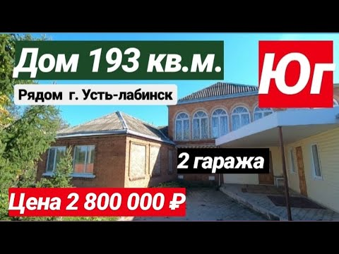 Продажа дома на Юге за 2 800 000 рублей, Недвижимость на Юге
