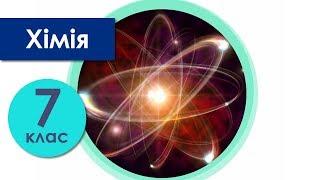 Хімія 7