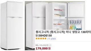 2021 미니 냉장고 추천
