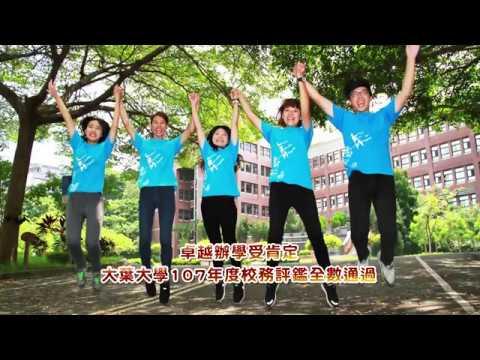 大葉大學優良事蹟介紹影片-2019年5分鐘版