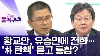 황교안, 유승민에 전화…'朴 탄핵' 묻고 통합? | 김진의 돌직구쇼