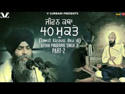Jeevan Katha 40 Mukte Part-2 | Giani Pinderpal Singh Ji | New Katha 2017 | V Gurbani