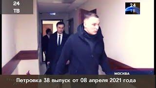 Петровка 38 выпуск от 08  апреля  2021 года
