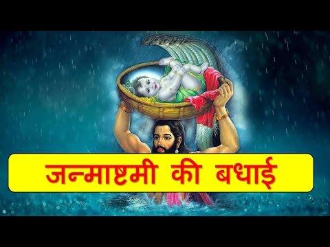 Happy Krishna Janmashtami 2017 Wishes, Quotes, Whatsapp Video, Status, Greetings, SMS Hindi Language
