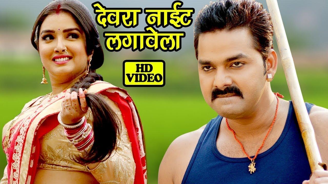 #Video- देवरा नाईट लगावेला - #Pawan Singh, Amrapali Dubey I 2020 Bhojpuri Superhit Song