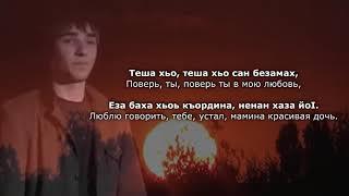 Ильяс Аюбов - Теша хьо. Чеченский и Русский текст.