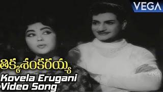 Tikka Sankarayya Movie Songs || Kovela Erugani Video Song