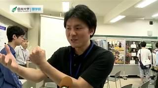 信州大学オープンキャンパス2017ダイジェスト【理学部】(2017.7.15 )