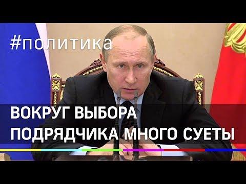 Путин на Госсовете: