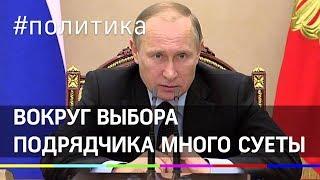 Путин на Госсовете вокруг выбора подрядчика много суеты и вылокиты