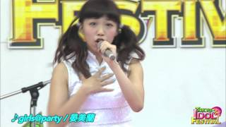 【OFFICIAL】晏美蘭『girls@party』(TIF2015) 富永美杜 検索動画 7