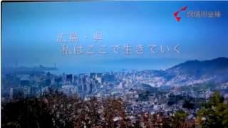 呉信用金庫CM 映画「この世界の片隅に」コラボver みっじかー ほらご...