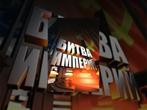 Битва империй: Правда о Пражской весне (Фильм 12) (2011) документальный сериал