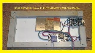 блок питания 9 вольт для мультиметра, вместо кроны