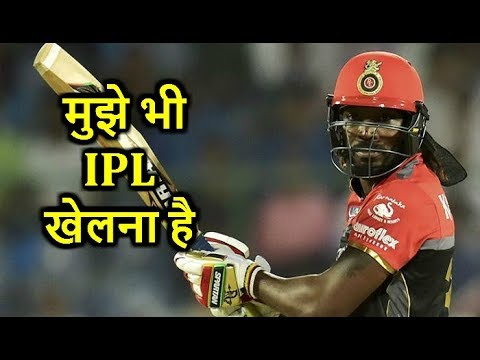 LIVE IPL Auction 2018 : Chris Gayle Unsold In IPL 2018