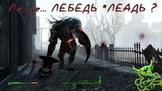 Fallout 4 - 9 Ни ясе Лебедь