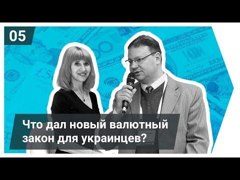 Обмен валюты онлайн в Украине. Ответы на вопросы