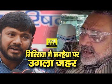 Giriraj Singh ने Kanhaiya Kumar, Tanveer Hasan के लिए उगला जहर, नागनाथ और सांपनाथ कहा |LiveCities