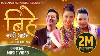 Raju Lama (Mongolian Heart) New Nepali Song Bihe Nagari Bhachhaina | Ft. Niranjali Lama, Heruka Lama