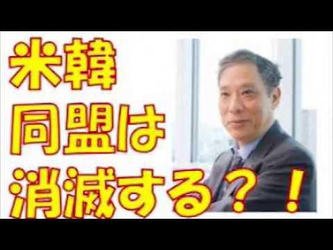 【鈴置高史】(日本経済新聞社韓国担当)、米韓同盟は消滅する!!例を挙げて解説具体的に解説!! 【米韓同盟】