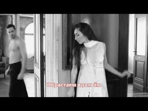 Инна Вальтер & Дмитрий Прянов - Обрастаем враньём (NEW 2019)