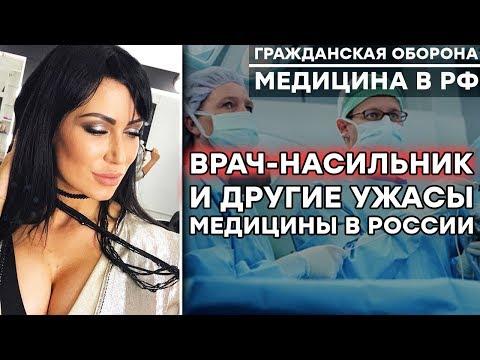 Пациентка стала жертвой 60-летнего врача | УЖАСЫ МЕДИЦИНЫ В России – Гражданская оборона | ТОП-3