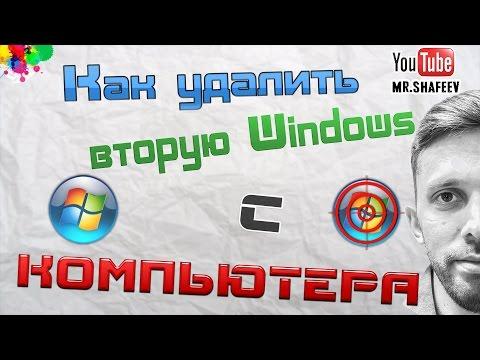 Как удалить второй Windows с компьютера?