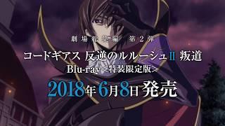 『コードギアス 反逆のルルーシュⅡ 叛道』Blu-ray<特装限定版>発売告知第2弾30秒