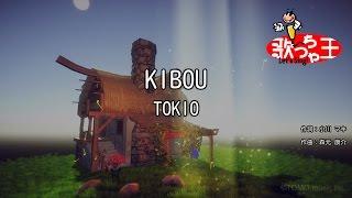 【カラオケ】KIBOU/TOKIO