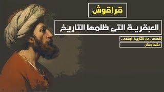 قراقوش العبقرية التى ظلمها التاريخ   قصص من التاريخ الإسلامى