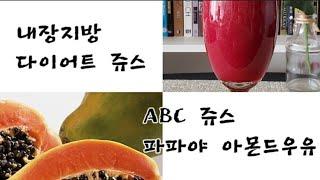 [캐나다일상]다이어트쥬스/파파야 아몬드우유