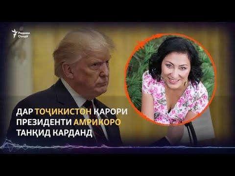 Вокунишҳо аз Тоҷикистон ба қарори нави Трамп
