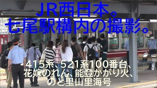 JR西日本。七尾駅駅構内の撮影。