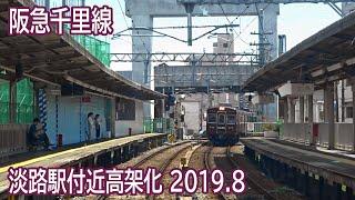 阪急千里線淡路駅付近高架化工事区間前面展望 2019.8
