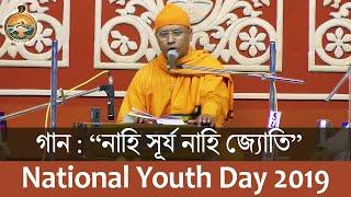 """07 Viveka Geeti """"Nahi Surya Nahi Jyoti"""" by Swami Shivadhishananda on National Youth Day 2019"""