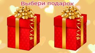 Выбиралки из лайк выберашки 6 часть Выбери себе подарок