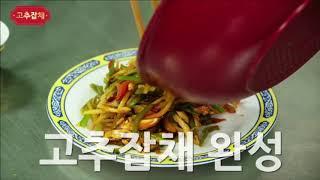 맛있는 자립생활을 위한 요리 교육① - 고추잡채 만들기…