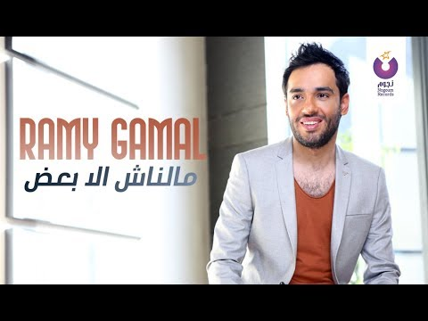 Ramy Gamal - Malnash Ella Ba3d