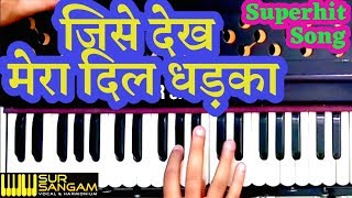 Jise Dekh Mera Dil Dhadka [Harmonium] - Phool Aur Kaante   Ajay Devgan   Kumar Sanu
