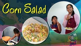 How To Prepare Sweet Corn Salad | Easy Snack Recipes | Children Cooking Video | ABN Indian Kitchen
