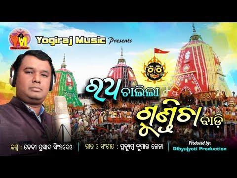 Ratha chalila gundicha badi || Ratha Yatra Special || Odia Bhajn || Devi Prasad || By Yogiraj Music
