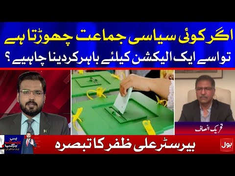 Barrister Ali Zafar Analysis Who Left The political Party
