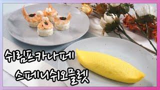 양식조리기능사 실기영상 : 스페니쉬오믈렛   쉬림프카나…